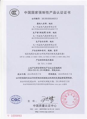 XFW-30 3C认证