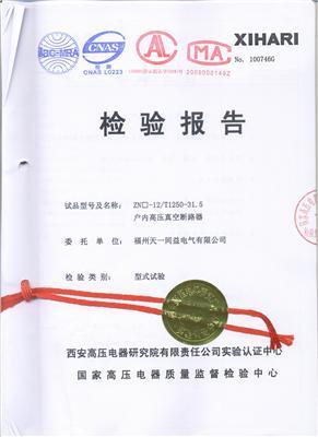 ZN□-12 T1250-31.5检验报告