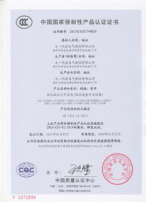GCK(4000A~1600A) 3C认证