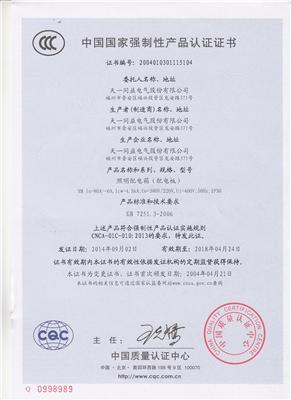 XM照明配电箱(配电板)3C认证