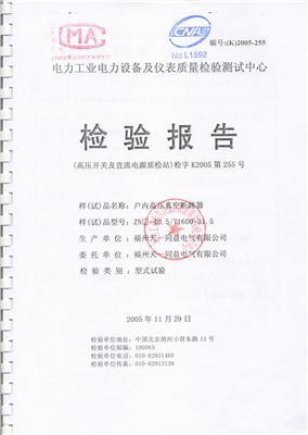 ZN□-40.5(1600-31.5)检验报告