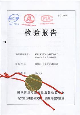 ZN21B(VB5)(1250-31.5)检验报告