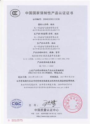 XL-21 3C认证