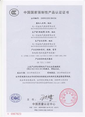 XL配电箱(低压成套开关设备)3C证书